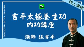 吉平太极养生功-太极拳内功讲座-张吉平仁和太极内功