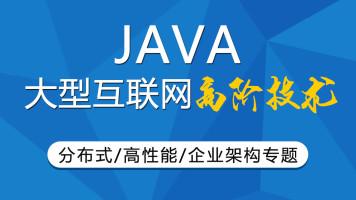 【测试课】Java架构课堂