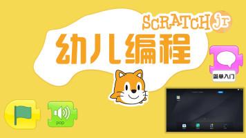ScratchJr少儿编程 简单易懂 程序安装教程