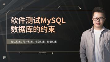 软件测试MySQL数据库的约束