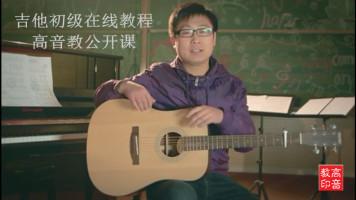 吉他初级入门教程(续)
