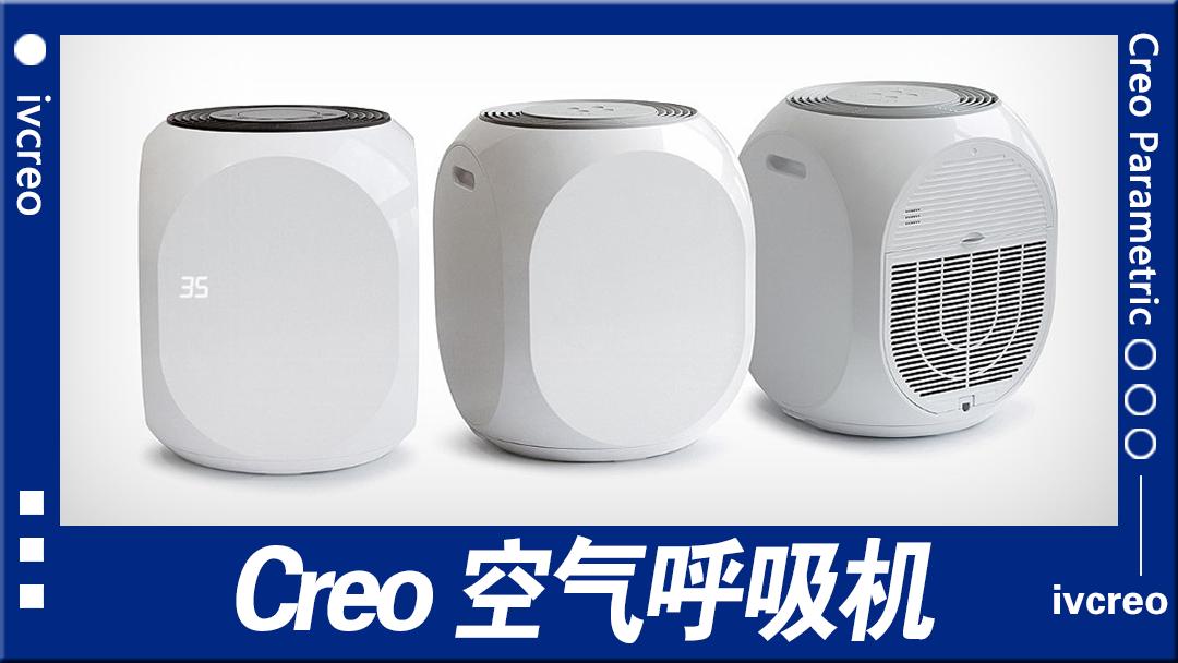 Creo/Proe产品设计-空气呼吸机
