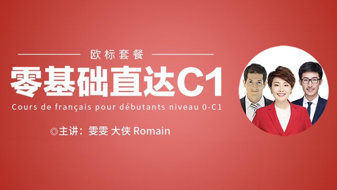 蜗牛法语【试看课】法语0至专业级C1