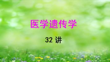 哈尔滨医科大学 医学遗传学 傅松滨 32讲