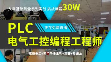 【免费直播】PLC电气工控编程工程师/电工/西门子/三菱/欧姆龙