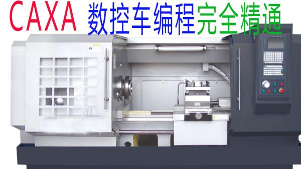 CAXA数控车视频教程编程加工绘图程序实战仿真2015原创fanuc华中