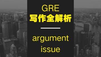 回放—GRE写作全解析