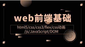 Web前端基础html5/css3/flex/css动画/js/JavaScript【知了堂】