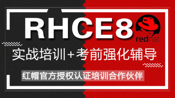 RHCE/RHCA/红帽认证考试/Linux架构师/运维/红帽官方授权/学神IT