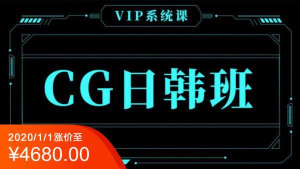 【VIP】CG日韩班-【合尚教育】