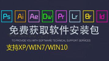 免费软件安装包【PS,AI,LR,PR,AE】等所有【ADOBE】软件获取