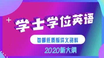 2021年成人学士学位英语课程
