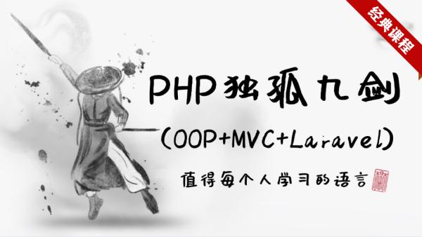 PHP7独孤九剑-值得每个人学习的语言(oop+mvc+laravel+mysql)