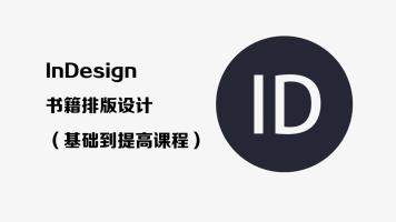 InDesign排版设计基础到提高