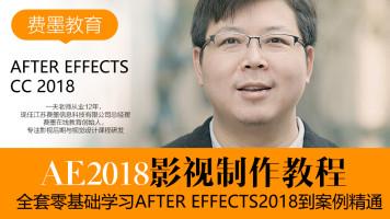 一夫AE视频教程AfterEffectsCC2018零基础入门抖音影视后期制作