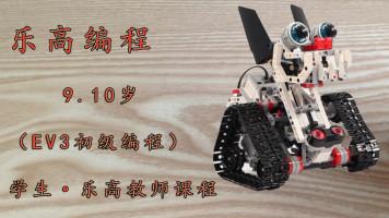 乐高EV3机器人编程(初级课程)