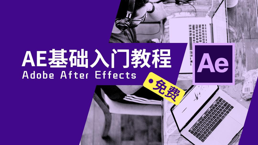 AE最新基础入门教程Adobe After Effects CC2018【免费】