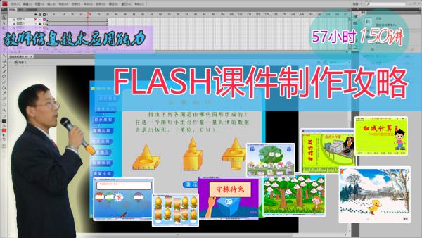 flash课件制作实例视频教程