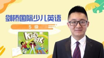 【精品课】剑桥国际少儿英语五级KB5 Kids box