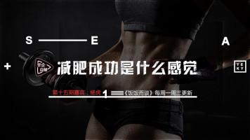 第15期:减肥成功是什么感觉【华企商学院】