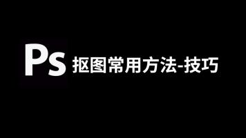 【PS抠图常用方法-技巧】免费/PS/AI/CDR/平面设计/野马学院