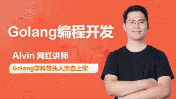 老男孩Go语言开发课程/Golong编程开发