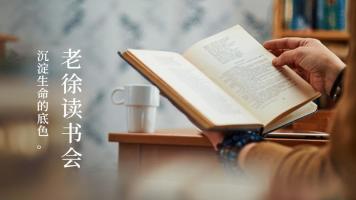 徐徐如生,读书遇见更好的自己