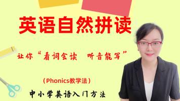 【精讲】自然拼读 英语零基础入门方法