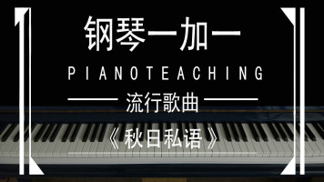 秋日私语钢琴视频教学自学教程钢琴一加一