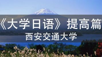 《大学日语》_提高篇_西安交通大学