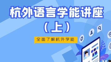 杭外语言学能讲座(上)