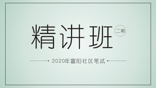 2020年富阳社区工作者笔试精讲班(二期)