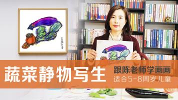 儿童画:蔬菜静物写生(彩墨)