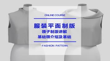 服装制版培训 | 基础领型介绍及基础立领制版 |尚装服装制版培训