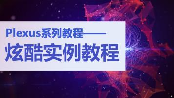 【Plexus系列教程】-炫酷实例教程(全五例)