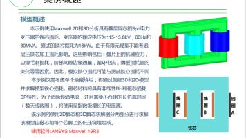 Maxwell 实战案列02电力变压器3D和2D瞬态仿真和铁芯损耗计算