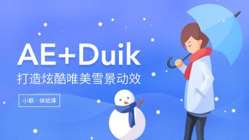 AE+Duik打造浪漫雪景动效