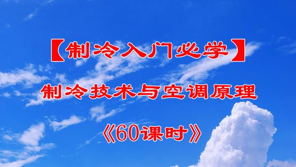 【制冷入门必学】制冷技术与空调原理