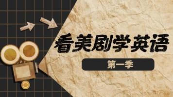 【专题课】看美剧电影 学英语知识-第一季