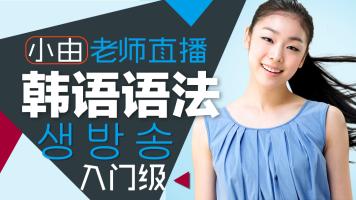 【录播】韩语语音入门自学视频,看见韩语就会读 小敏老师主讲