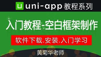 uni-app入门教程-通用空白框架的制作(含源代码和软件) uniapp