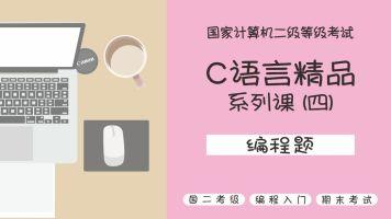 【2021年3月专场】国二C语言操作题之编程题真题解析