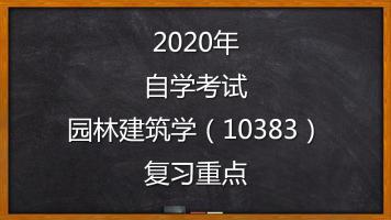 2020年自学考试园林建筑学(10383)自考复习重点