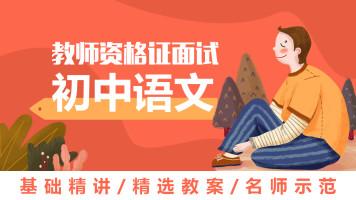 教师资格证初中语文面试