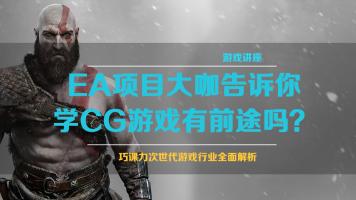 【巧课力次世代游戏行业全面解析—学CG的就业前景如何?】