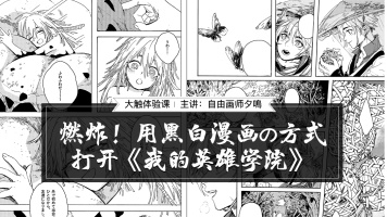 『体验课』【画师夕鳴】用黑白漫画の方式打开《我的英雄学院》!