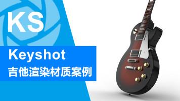 Keyshot  吉他材渲染材质编辑案例 rhino 3Dmax