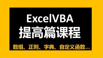 Excel VBA提高篇课程