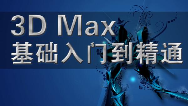 3D 3dmax基础教程 3D教程视频 基础入门到精通2020【火星人学院】