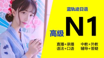 日语高级N1班